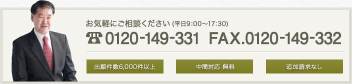 特許事務所富士山会の商標登録110番