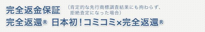 完全返金保証完全返還® 日本初!コミコミ×完全返還®