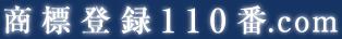 商標登録110番.com 特許事務所富士山会