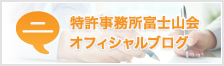 商標登録110番 富士山会の公式ブログ