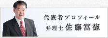 代表者プロフィール 佐藤富徳
